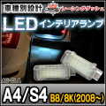 LL-AU-CLA08 A4 S4(B8 8K 2008以降) 5603892W AUDI アウディー LEDインテリアランプ 室内灯 レーシングダッシュ製