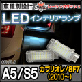 LL-AU-CLA09 A5 S5(カブリオレ 8F7 2010以降) 5603892W AUDI アウディー LEDインテリアランプ 室内灯 レーシングダッシュ製