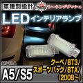 LL-AU-CLA10 A5 S5(クーペ 8T3 スポーツバック 8TA 2008以降) 5603892W AUDI アウディー LEDインテリアランプ 室内灯 レーシングダッシュ製
