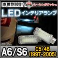 LL-AU-CLA11 A6 S6(C5 4B 1997-2005) 5603892W AUDI アウディー LEDインテリアランプ 室内灯 レーシングダッシュ製