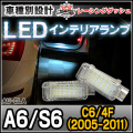 LL-AU-CLA12 A6 S6(C6 4F 2005-2011) 5603892W AUDI アウディー LEDインテリアランプ 室内灯 レーシングダッシュ製