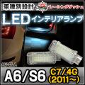 LL-AU-CLA13 A6 S6(C7 4G 2011以降) 5603892W AUDI アウディー LEDインテリアランプ 室内灯 レーシングダッシュ製