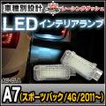 LL-AU-CLA14 A7(Sportback スポーツバック 4G 2011以降) 5603892W AUDI アウディー LEDインテリアランプ 室内灯 レーシングダッシュ製