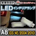 LL-AU-CLA16 A8(D3 4E 2004-2010) 5603892W AUDI アウディー LEDインテリアランプ 室内灯 レーシングダッシュ製