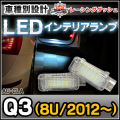 LL-AU-CLA18 Q3(8U 2012以降) 5603892W AUDI アウディー LEDインテリアランプ 室内灯 レーシングダッシュ製