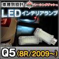 LL-AU-CLA19 Q5(8R 2009以降) 5603892W AUDI アウディー LEDインテリアランプ 室内灯 レーシングダッシュ製