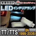 LL-AU-CLA21 TT TTS(8N 1999-2006) 5603892W AUDI アウディー LEDインテリアランプ 室内灯 レーシングダッシュ製