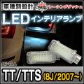 LL-AU-CLA22 TT TTS(8J 2007以降) 5603892W AUDI アウディー LEDインテリアランプ 室内灯 レーシングダッシュ製