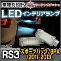 LL-AU-CLA24 RS3(Sportback スポーツバック 8PA 2011-2013) 5603892W AUDI アウディー LEDインテリアランプ 室内灯 レーシングダッシュ製