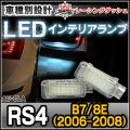 LL-AU-CLA26 RS4(B7 8E 2006-2008) 5603892W AUDI アウディー LEDインテリアランプ 室内灯 レーシングダッシュ製