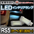 LL-AU-CLA28 RS5(クーペ 8T 2010以降) 5603892W AUDI アウディー LEDインテリアランプ 室内灯 レーシングダッシュ製