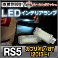 LL-AU-CLA29 RS5(カブリオレ 8T 2013以降) 5603892W AUDI アウディー LEDインテリアランプ 室内灯 レーシングダッシュ製