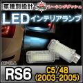 LL-AU-CLA30 RS6(C5 4B 2003-2005) 5603892W AUDI アウディー LEDインテリアランプ 室内灯 レーシングダッシュ製