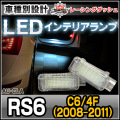 LL-AU-CLA31 RS6(C6 4F 2008-2011) 5603892W AUDI アウディー LEDインテリアランプ 室内灯 レーシングダッシュ製