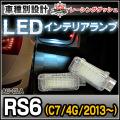 LL-AU-CLA32 RS6(C7 4G 2013以降) 5603892W AUDI アウディー LEDインテリアランプ 室内灯 レーシングダッシュ製