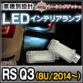 LL-AU-CLA35 RS Q3(8U 2014以降) 5603892W AUDI アウディー LEDインテリアランプ 室内灯 レーシングダッシュ製