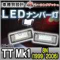 LL-AU-D01 TT Mk1(8N 1999-2006) 5604181W LEDナンバー灯 LEDライセンスランプ AUDI アウディ レーシングダッシュ製