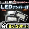LL-AU-H01 A1(8X 2011以降) 5605930W LEDナンバー灯 LEDライセンスランプ AUDI アウディ レーシングダッシュ製