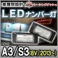 LL-AU-H02 A3 S3(8V 2013以降) 5605930W LEDナンバー灯 LEDライセンスランプ AUDI アウディ レーシングダッシュ製