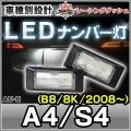 LL-AU-H03 A4 S4(B8 8K 2008以降) 5605930W LEDナンバー灯 LEDライセンスランプ AUDI アウディ レーシングダッシュ製