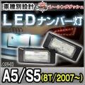 LL-AU-H04 A5 S5(8T 2007以降) 5605930W LEDナンバー灯 LEDライセンスランプ AUDI アウディ レーシングダッシュ製
