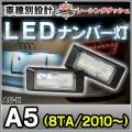 LL-AU-H05 A5 Sportback スポーツバック(8TA:2010以降) 5605930W LEDナンバー灯 LEDライセンスランプ AUDI アウディ レーシングダッシュ製