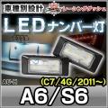 LL-AU-H06 A6 S6(C7 4G 2011以降) 5605930W LEDナンバー灯 LEDライセンスランプ AUDI アウディ レーシングダッシュ製
