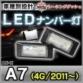 LL-AU-H07 A7 S7 Sportback スポーツバック(4G 2011以降) 5605930W LEDナンバー灯 LEDライセンスランプ AUDI アウディ レーシングダッシュ製