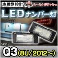 LL-AU-H08 Q3(8U 2012以降) 5605930W LEDナンバー灯 LEDライセンスランプ AUDI アウディ レーシングダッシュ製