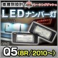 LL-AU-H09 Q5 (8R 2010以降) 5605930W LEDナンバー灯 LEDライセンスランプ AUDI アウディ レーシングダッシュ製
