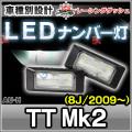 LL-AU-H10 TT Mk2(8J 2009以降) 5605930W LEDナンバー灯 LEDライセンスランプ AUDI アウディ レーシングダッシュ製