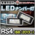 LL-AU-H11 RS4 Avant Quattro アバントクアトロ(B8 2013以降) 5605930W LEDナンバー灯 LEDライセンスランプ AUDI アウディ レーシングダッシュ製