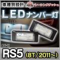 LL-AU-H12 RS5 Coupe Quattro クーペクアトロ(8T 2011以降) 5605930W LEDナンバー灯 LEDライセンスランプ AUDI アウディ レーシングダッシュ製
