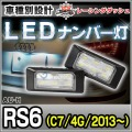LL-AU-H13 RS6 Avant Quattro アバントクアトロ(C7 4G 2013以降)5605930W LEDナンバー灯 LEDライセンスランプ AUDI アウディ レーシングダッシュ製