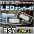 LL-AU-H14 RS7 Sportback スポーツバック(2014以降) 5605930W LEDナンバー灯 LEDライセンスランプ AUDI アウディ レーシングダッシュ製