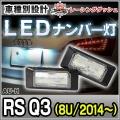 LL-AU-H15 RS Q3(8U 2014以降) 5605930W LEDナンバー灯 LEDライセンスランプ AUDI アウディ レーシングダッシュ製