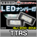 LL-AU-H16 TTRS(8J 2010-2014) 5605930W LEDナンバー灯 LEDライセンスランプ AUDI アウディ レーシングダッシュ製