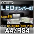 LL-AU-I01 A4 RS4(B5 8D 後期 1999-2001)※Avant のみ LEDナンバー灯 LEDライセンスランプ AUDI アウディ