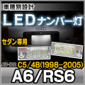■LL-AU-I02■A6 RS6(C5 4B 1998-2005)■LEDナンバー灯 LEDライセンスランプ AUDI アウディ■