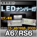 LL-AU-I02 A6 RS6(C5 4B 1998-2005)※セダンのみ LEDナンバー灯 LEDライセンスランプ AUDI アウディ