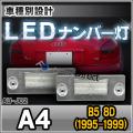 LL-AU-J02 A4(B5 8D 1995-1999 H7-H11) LED ナンバー灯 LED ライセンス ランプ AUDI アウディ