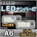 LL-AU-K01 A6(C4 4B 1998-2005 H10-H17)※Avant専用 LED ナンバー灯 LED ライセンス ランプ AUDI アウディ