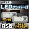 LL-AU-K02 RS6(C4 4B後期 2003-2005 H15-H17)※Avant専用 LED ナンバー灯 LED ライセンス ランプ AUDI アウディ