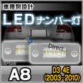 LL-AU-L01 A8(D3 4E 2003-2010 H15-H22) LED ナンバー灯 LED ライセンス ランプ AUDI アウディ