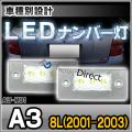 LL-AU-M01 A3(8L 2001-2003 H13-H15) LED ナンバー灯 LED ライセンス ランプ AUDI アウディ