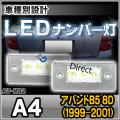 LL-AU-M02 A4 Avant アバント(B5 8D 1999-2001 H11-H13) LED ナンバー灯 LED ライセンス ランプ AUDI アウディ