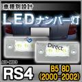 LL-AU-M03 RS4(B5 8D 2000-2002 H12-H14) LED ナンバー灯 LED ライセンス ランプ AUDI アウディ