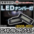 LL-BE-A02 Continental Flying Spur コンチネンタル・フライング・スパー(2005-2011) 5603747W LEDナンバー灯 LEDライセンスランプ ベントレー レーシングダッシュ製