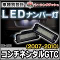 LL-BE-A03 Continental GTC コンチネンタルGTC(2007-2010) 5603747W LEDナンバー灯 LEDライセンスランプ ベントレー レーシングダッシュ製