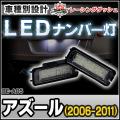 LL-BE-A05 Azure アズール(2006-2011) 5603747W LEDナンバー灯 LEDライセンスランプ ベントレー レーシングダッシュ製